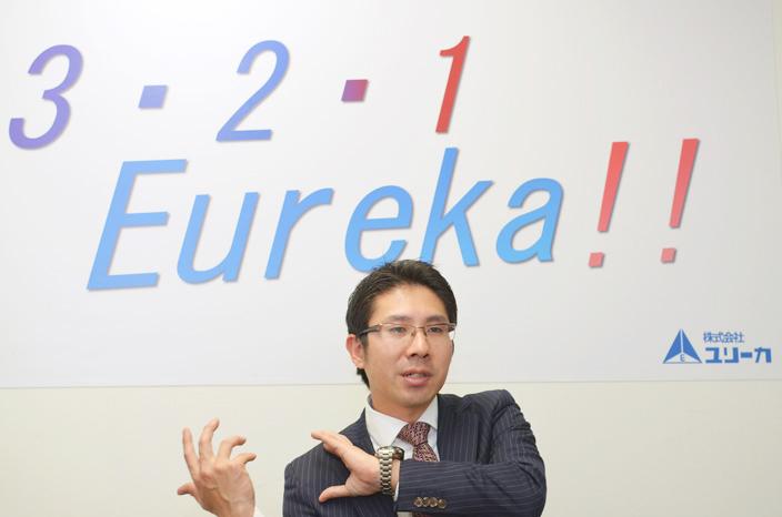 EUREKA_1