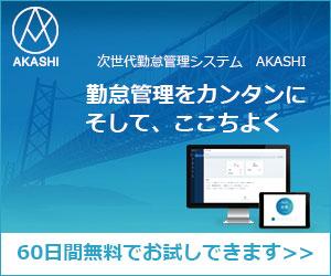 勤怠管理システム「AKASHI」