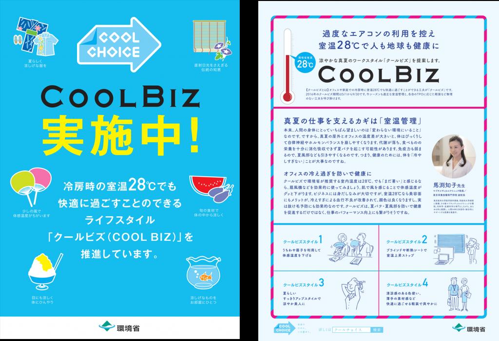 coolbiz_001
