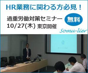 HR業務改善セミナー