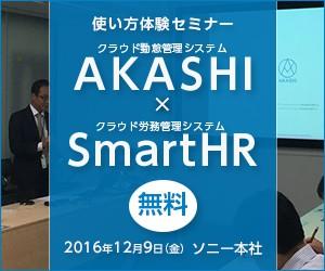 AKASHIとSmartHRの使い方体験セミナー2016年12月9日(金)開催。会場ソニー本社