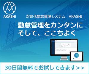 勤怠管理システムAKASHI