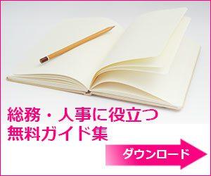総務・人事に役立つ無料ガイド集