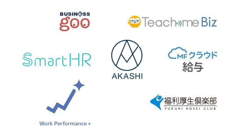 HREXPO協賛企業ロゴ