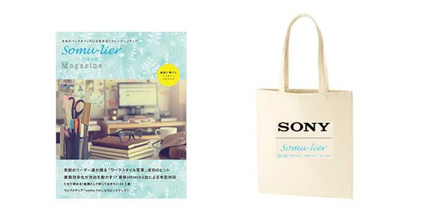 somu-lier Magazineとオリジナルバッグ