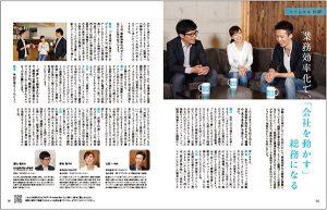somu-lier Magazine サンプルページ