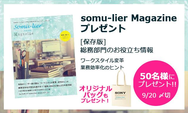somu-lier Magazineプレゼントキャンペーン