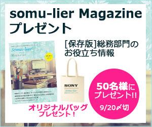 somu-lier Magazineプレゼント