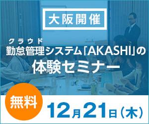 AKASHI体験セミナー2017年12月21日