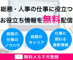 somu-lierメルマガ登録