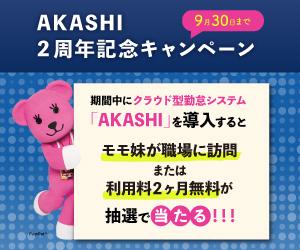 AKASHI2周年キャンペーン