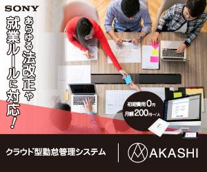 働き方改革に対応!クラウド型勤怠管理システム「AKASHI」