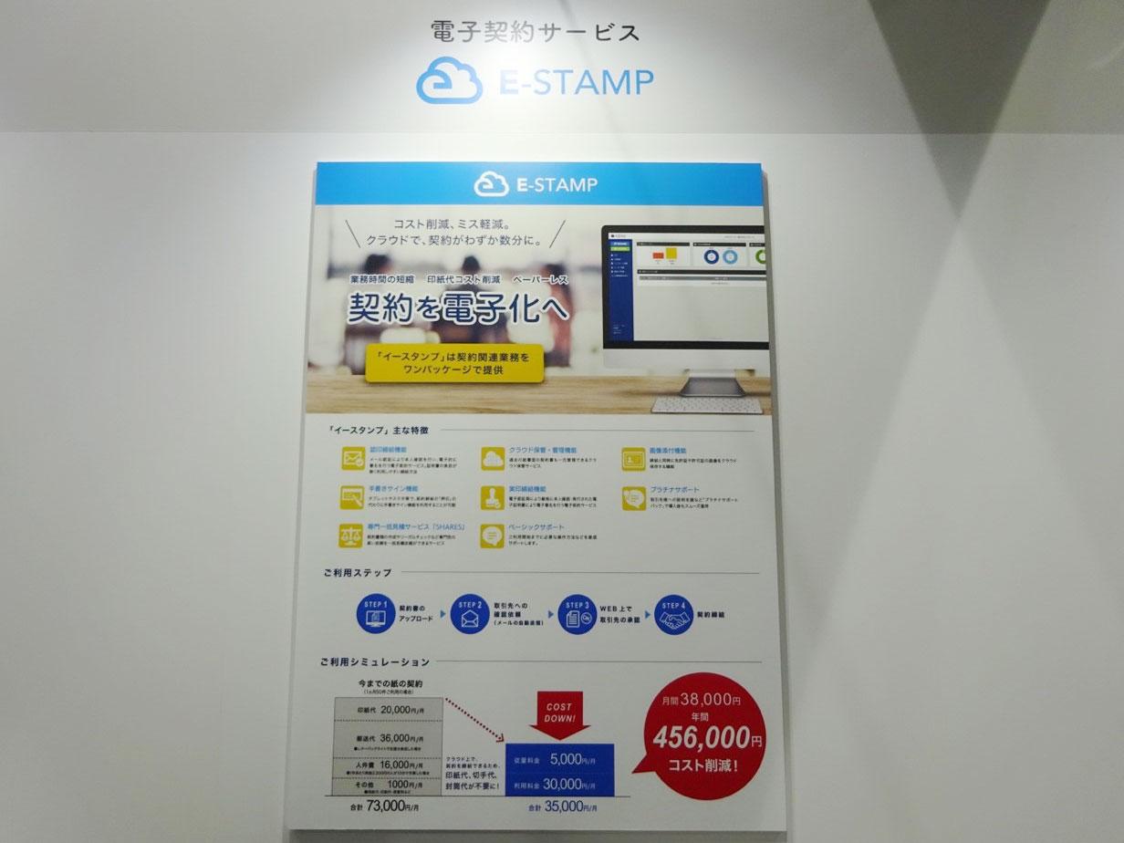 e-STAMP