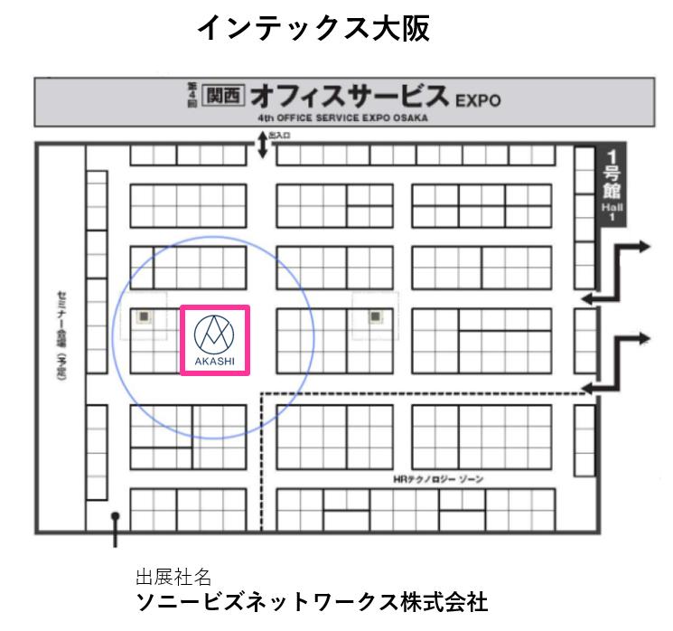 第4階関西HR EXPO会場レイアウト図