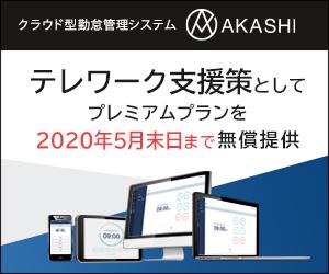 テレワーク支援策AKASHI無償プラン