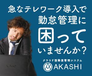 勤怠管理システムAKASHI-急なテレワーク導入で勤怠管理に困っていませんか?