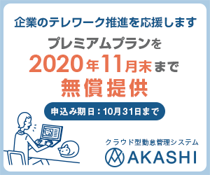 テレワーク応援キャンペーン。AKASHIプレミアムプランを2020年11月まで無償提供