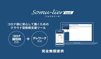 somu-lier tool