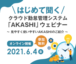 [オンライン開催]はじめて聞くAKASHIウェビナー ~見やすく使いやすいAKASHIのご紹介~|2021年6月4日