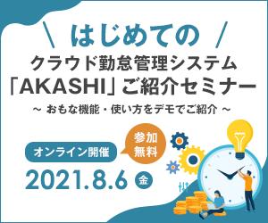 [オンライン開催]はじめてのAKASHIご紹介セミナー ~おもな機能・使い方ををデモでご紹介~|2021年8月6日