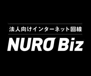 NURO Biz法人向けインターネット回線