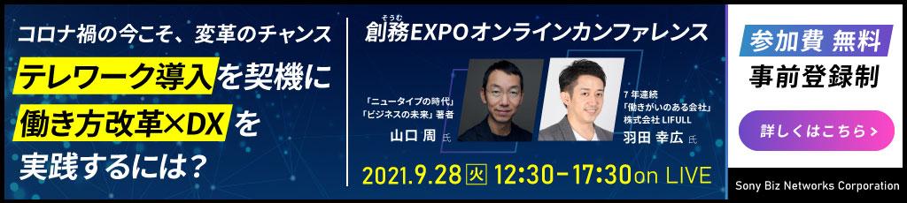 創務EXPOオンラインカンファレンス