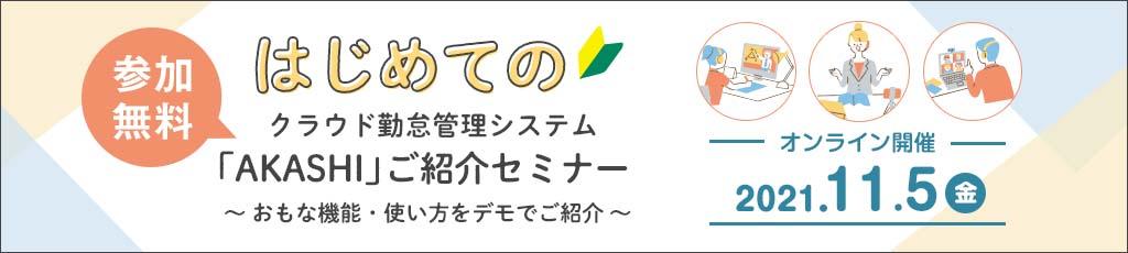 はじめてのAKASHIご紹介セミナー11月5日開催